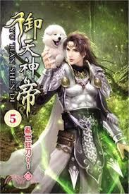 Youyan Pass (Imperial God Emperor, #2)