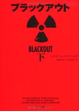ブラックアウト 下 (Blackout, #2)