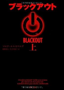 ブラックアウト 上 (Blackout, #1)