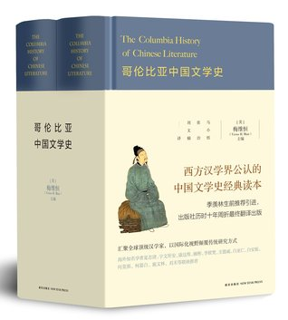 The Columbia History of Chinese Literature 哥伦比亚中国文学史