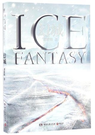 Ice Fantasy 幻城