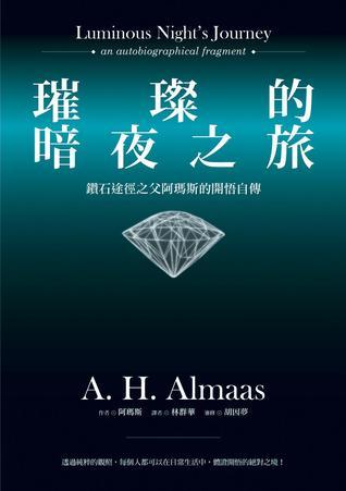 璀璨的暗夜之旅:鑽石途徑之父阿瑪斯的開悟自傳