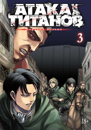 Атака на титанов. Книга 3 (Attack on Titan #5-6)