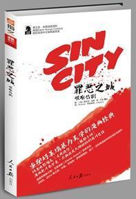 罪恶之城:艰难告别(Sin City, #1)