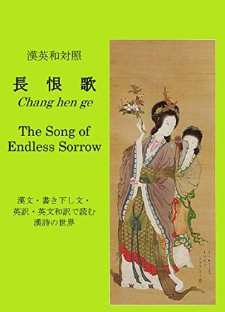 Chang hen ge --The Song of Endless Sorrow: Great Poem of Tang Dynasty in Chinese Japanese and English Learn English and Japanese Classics Series