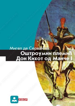Oštroumni plemić Don Kihot od Manče I