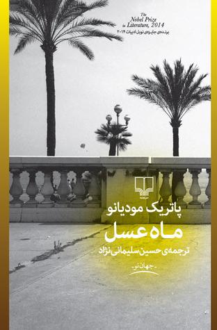 ماه عسل by Patrick Modiano