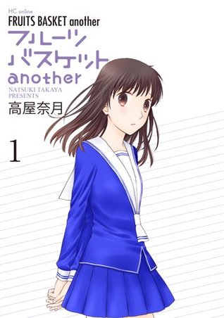 フルーツバスケットanother 1 (Fruits Basket Another, #1)