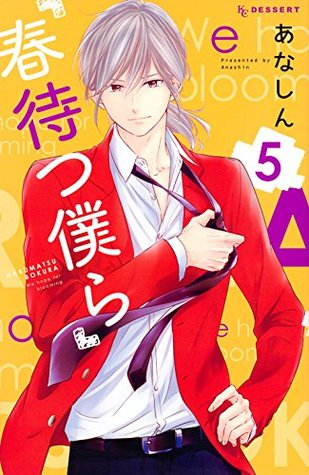 春待つ僕ら 5 (Haru Matsu Bokura #5)