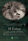 Η Στύγα και άλλες ιστορίες λαογραφίας και φαντασίας των Καλαβρύτων