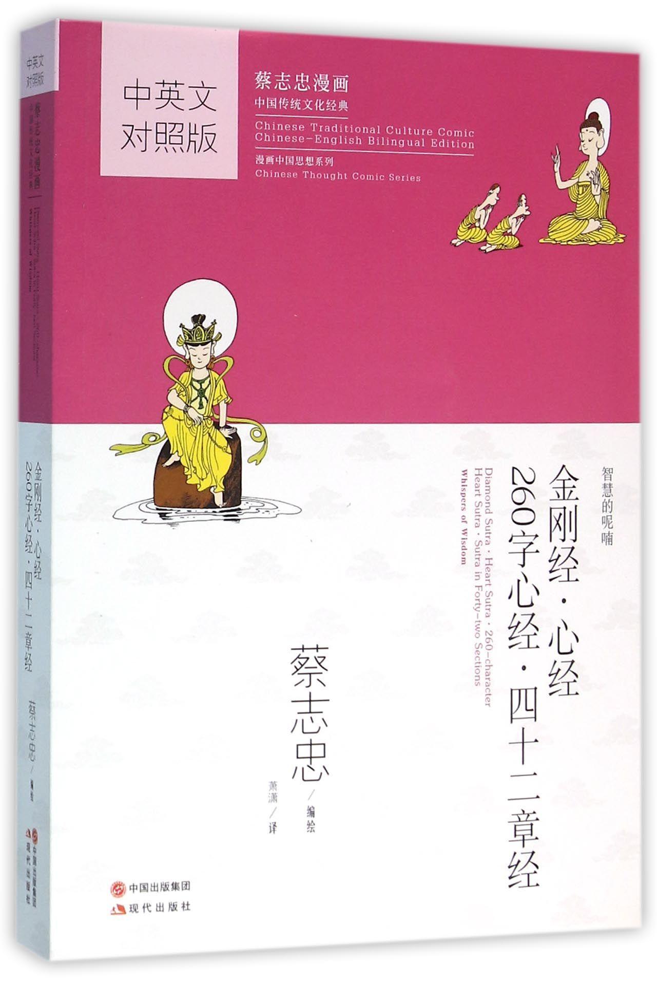 Diamond Sutra, Heart Sutra, Heart Sutra (260 Words), and Sutra of Forty-two Chapters (Tsai Chih Chung Comics in Both Chinese and English, Traditional Chinese Cultural Classics) 金刚经心经260字心经四十二章经(中英文对照版蔡志忠漫画中国传统文化经典)
