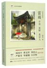 Classic Plays of Cao Yu (Signature Collector's Edition) 雷雨日出原野北京人(曹禺经典剧作签名印章典藏版)