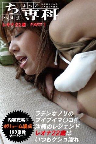 【ちょっとハメま専科 レオナ22歳】PART1