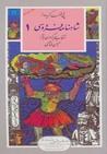 شاهنامه فردوسی ۱ (گزینه ادب پارسی #32)