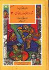 شاهنامه فردوسی ۲ (گزینه ادب پارسی #33)
