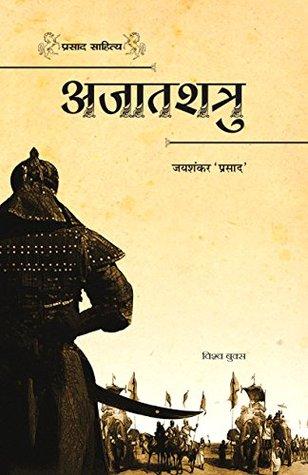 chandragupta by jaishankar prasad pdf downloadgolkes