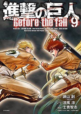 進撃の巨人 Before the Fall 9 [Shingeki no Kyojin (Attack on Titan: Before the Fall Manga, #9)
