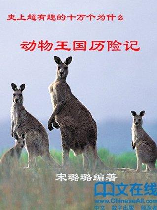 史上超有趣的十万个为什么--动物王国历险记