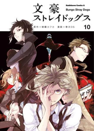 文豪ストレイドッグス 10 [Bungō Stray Dogs 10] (Bungō Stray Dogs Manga #10)