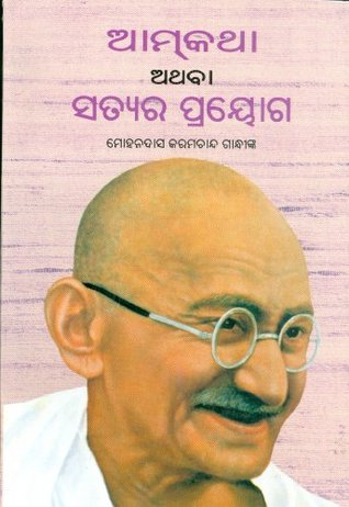An Autobiography or The Story of My Experiments with Truth-Oriya