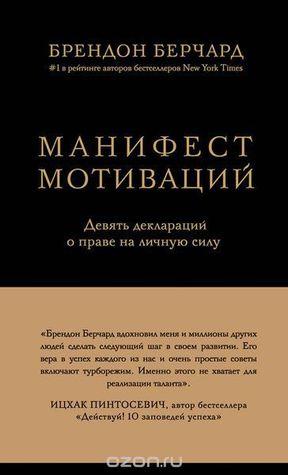 the motivation manifesto ebook