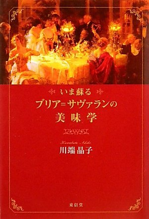 Delicious University of Bria = Savarin Revived now (2009) ISBN: 4887139454 [Japanese Import]
