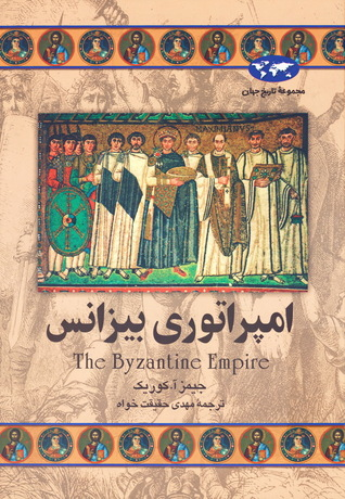 امپراتوری بیزانس