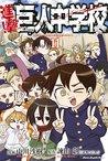 進撃!巨人中学校 11 [Shingeki! Kyojin Chuugakkou 11] (Attack on Titan: Junior High #11)