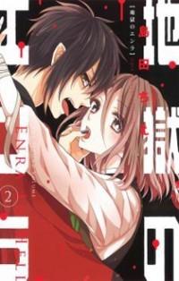 Jigoku no Enra, Vol. 2