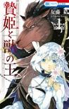 贄姫と獣の王 1 (Niehime to Kemono no Ou #1)