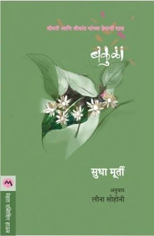 Trees of delhi book pdf