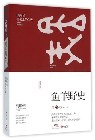 Newly Compiled History - volume5 Sep.-Oct. Xiaosong's Comments on This Day in History 鱼羊野史-第5卷9-10月晓松说历史上的今天