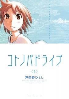 コトノバドライブ 1 [Kotonoba Drive Volume 1]
