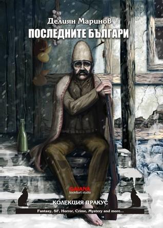 Последните българи by Делиян Маринов