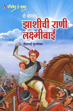 Mi Boltey Jhashichi Rani Laxmibai: मी बोलतेय झाशीची राणी लक्ष्मीबाई