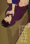Onichan massaji [Brother massage]
