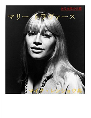 Mary Travers - A Woman's Words