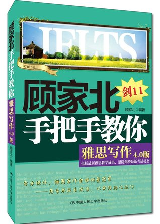 Gu Jiabei's Tips for IELTS Writing 顾家北手把手教你雅思写作