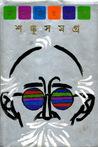শঙ্কু সমগ্র by Satyajit Ray