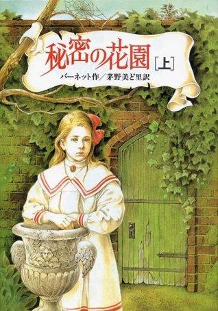 秘密の花園〈上〉 [Himitsu No Hanazono 1]