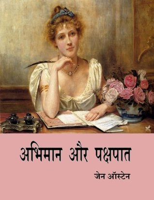 Pride and Prejudice: Hindi Edition