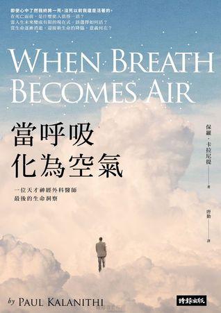 當呼吸化為空氣