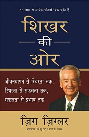 Shikhar Ki Aur