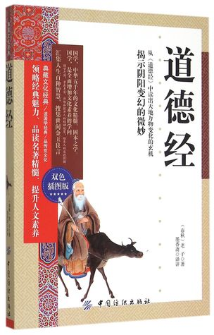 道德经(双色插图版)/典藏文化经典
