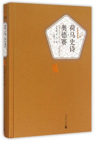 荷马史诗奥德赛(精)/名著名译丛书