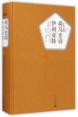 荷马史诗伊利亚特(精)/名著名译丛书