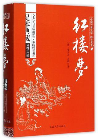 红楼梦(插图注释版足本典藏)(精)/中国古典文学四大名著