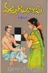 వడ్లగింజలు (Vadla Ginjalu)