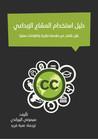 دليل استخدام المشاع الإبداعي by هبة فريد