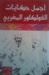 أجمل حكايات الفولكلور المغربي by يسري شاكر